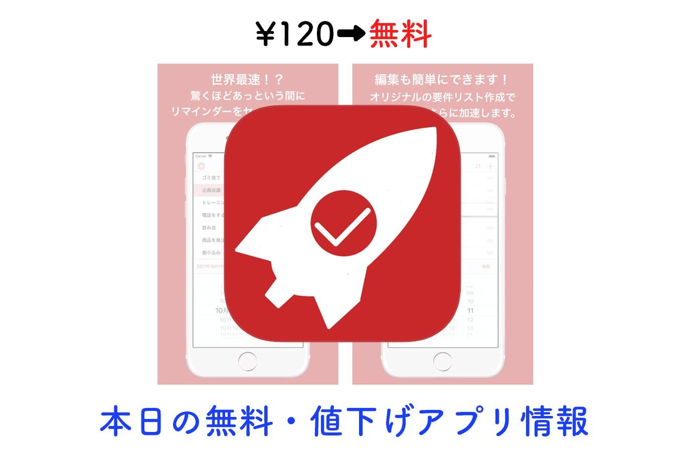 ¥120→無料、リマインダーやToDoリストを素早くセットできる「ロケットリマインダー」など【10/23】本日の無料・値下げアプリ情報