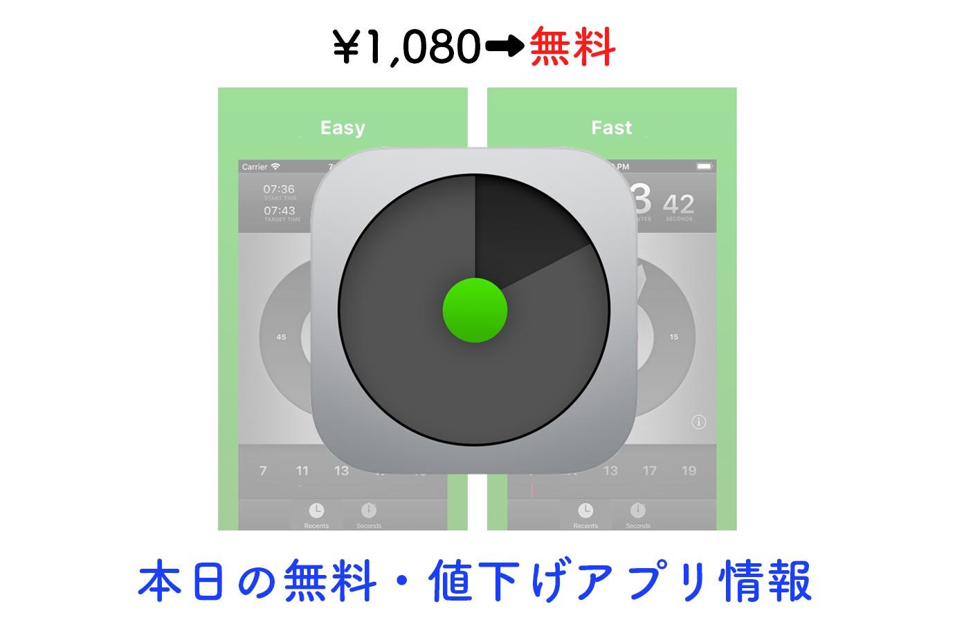 ¥1,080→無料、クルクル回してタイマーを簡単にセットできる「Pronto — Timer App」など【10/24】本日の無料・値下げアプリ情報