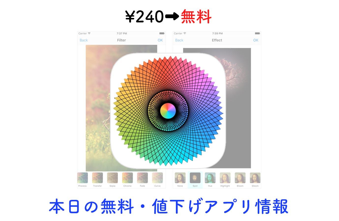 ¥240→無料、フィルターやエフェクトなどを多数搭載した写真加工アプリ「Picture Perfect」など【10/26】本日の無料・値下げアプリ情報