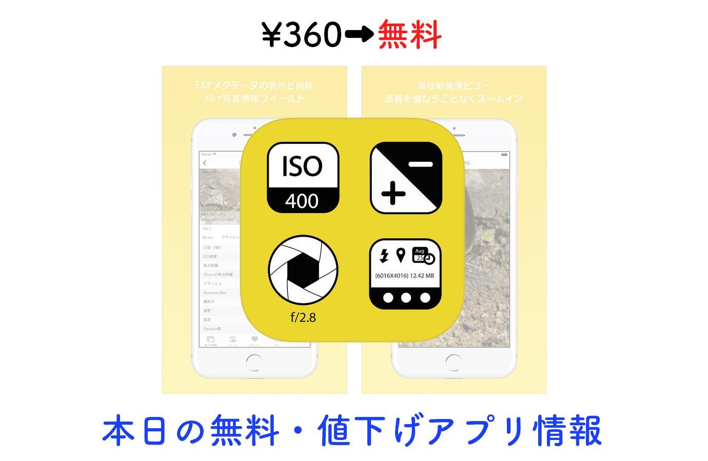 ¥360→無料、写真の位置情報などのEXIFメタデータを確認・削除できる「Exif Viewer」など【10/28】本日の無料・値下げアプリ情報
