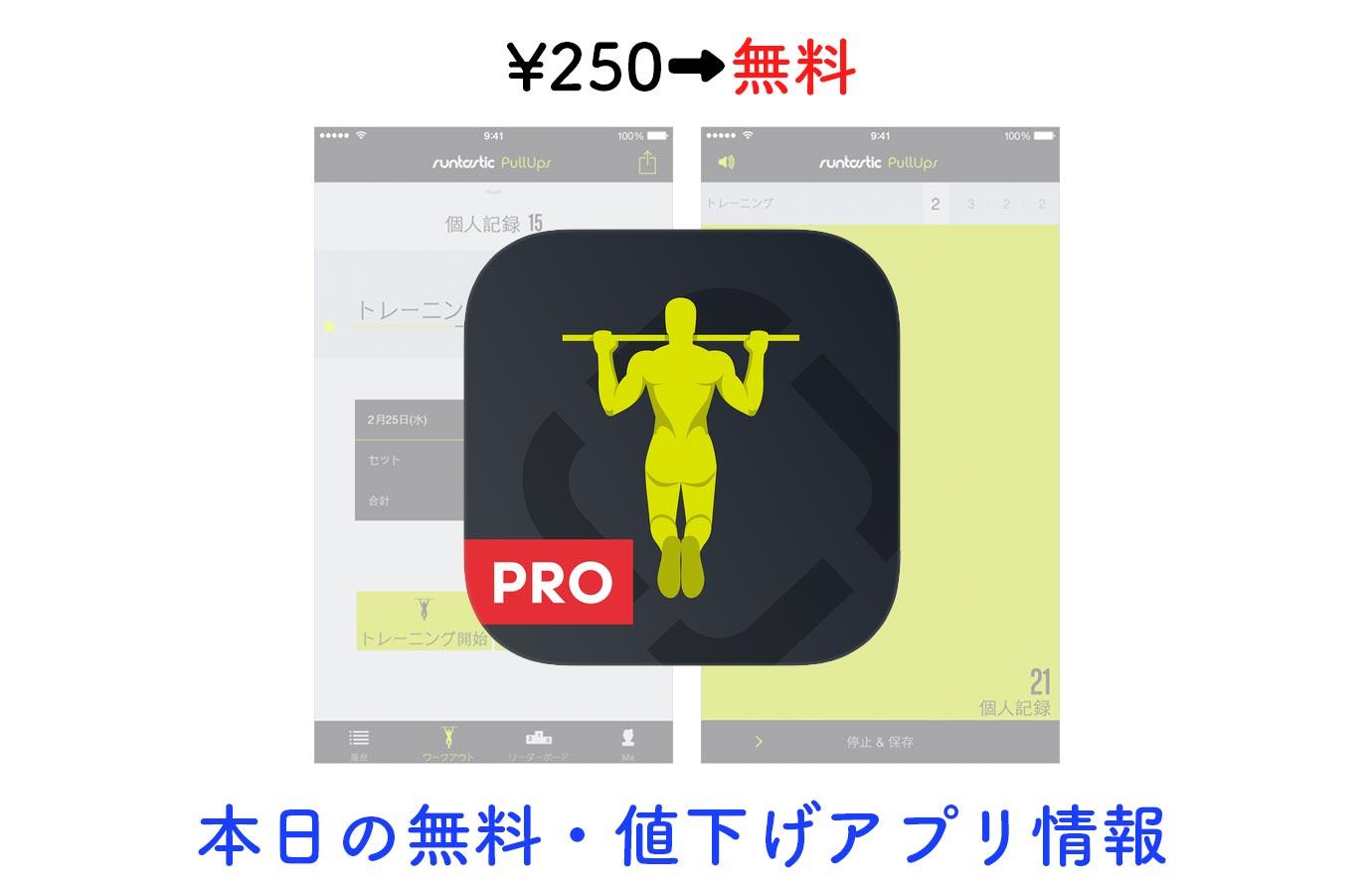 ¥250→無料、筋トレが捗る懸垂回数カウンター「Runtastic 懸垂回数カウントPRO」など【10/29】本日の無料・値下げアプリ情報