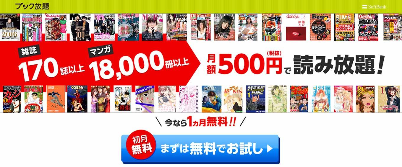 ソフトバンク、雑誌・マンガが読み放題の「ブック放題」が10月5日からソフトバンク以外でも利用可能に