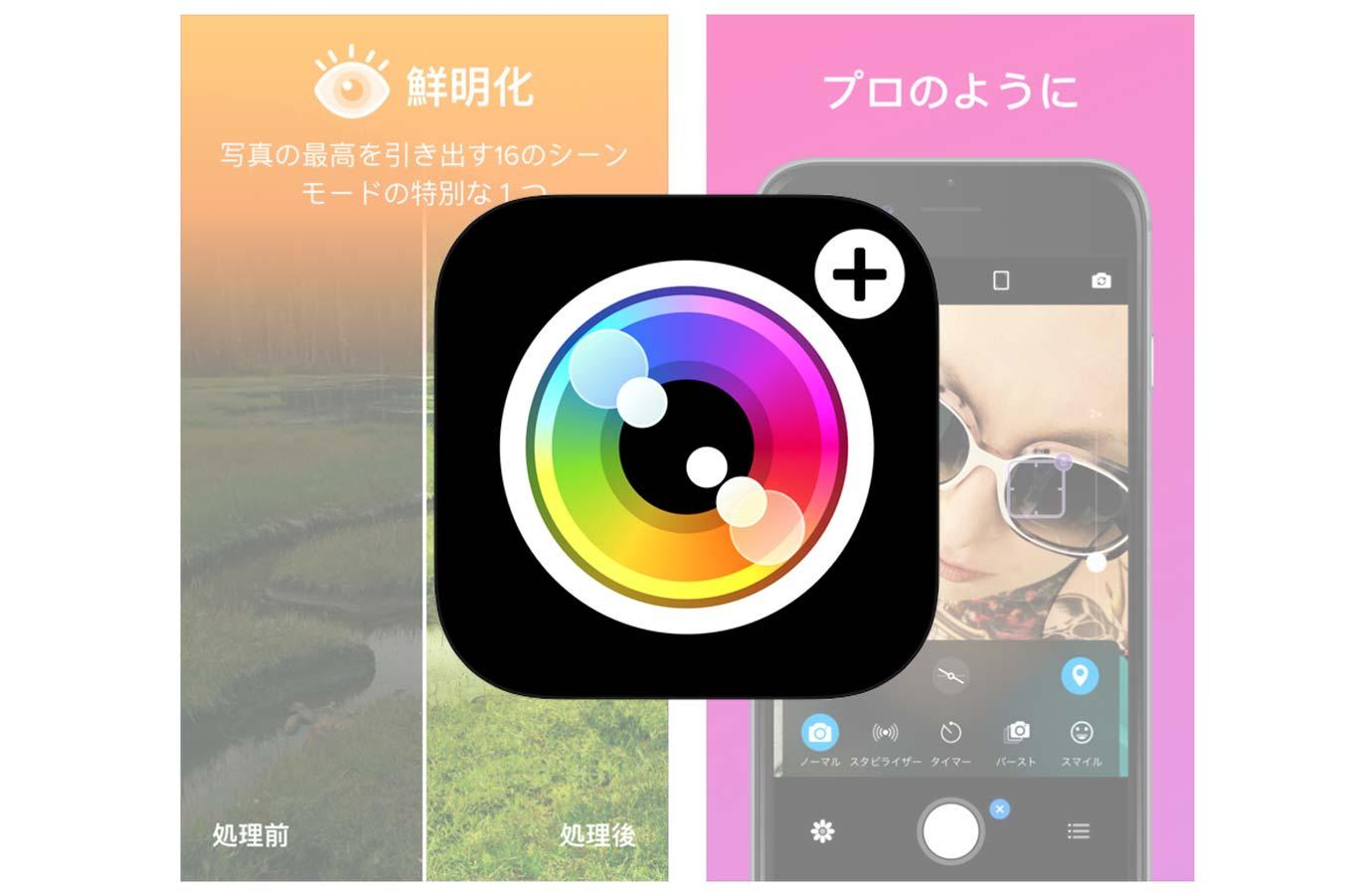 LateNite Apps、HEIFの対応やスマイル撮影モードなどを追加したiPhone向けカメラアプリ「Camera+ 10」リリース