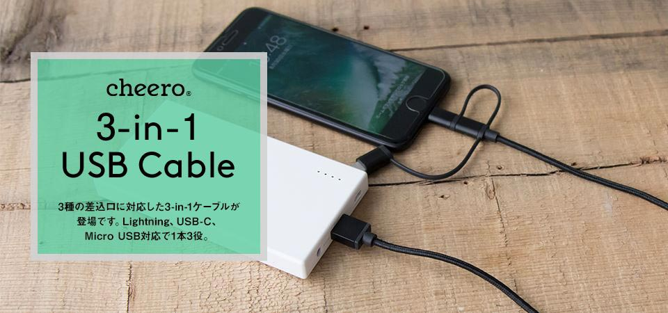 cheero、Lightning、USB-C、Micro USB対応「cheero 3-in-1 USB Cable (Fabric braided) 」の販売を開始