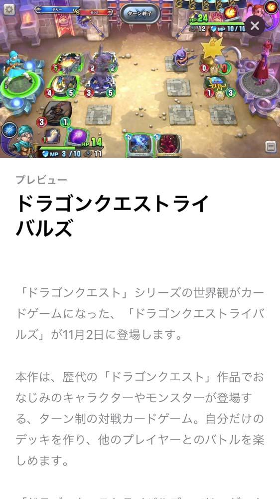 iOS向けアプリ「ドラゴンクエストライバルズ」が11月2日にリリースへ ― App Storeの「Today」タブで明らかに