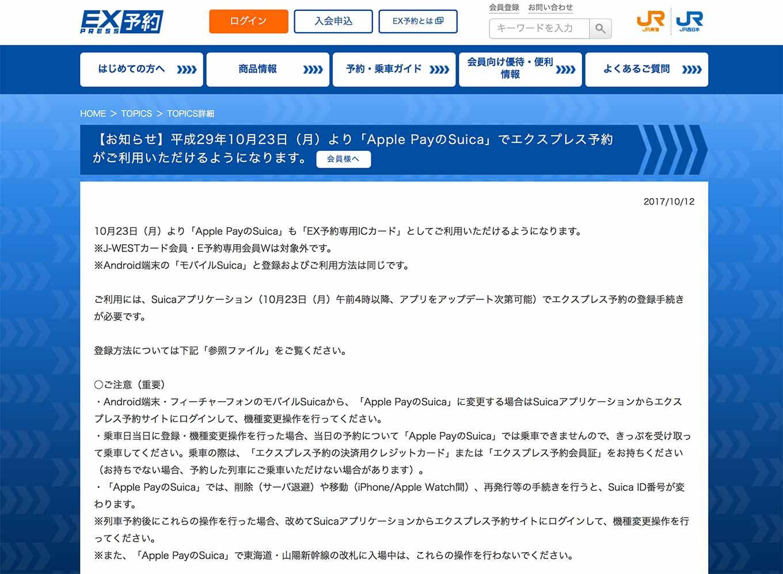 JR東海、10月23日から「Apple PayのSuica」でエクスプレス予約が可能に