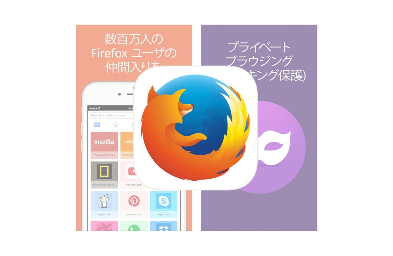 Mozilla、iOS 11への対応やデスクトップ版との同期機能を改善するなどしたiOSアプリ「Firefox 9.2」リリース