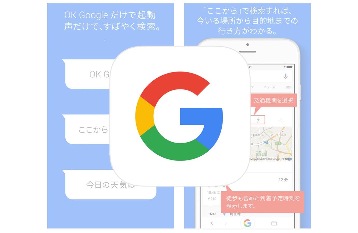Google、iPadのドラッグ&ドロップに対応したiOSアプリ「Google アプリ 37.0」リリース