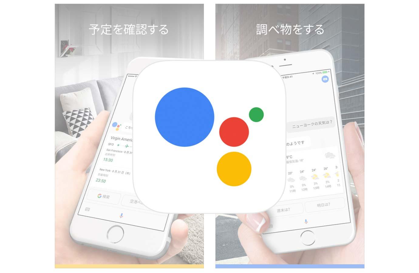 Google、アプリから写真を撮影ができるようになったiOSアプリ「Google アシスタント 1.1.4209」リリース
