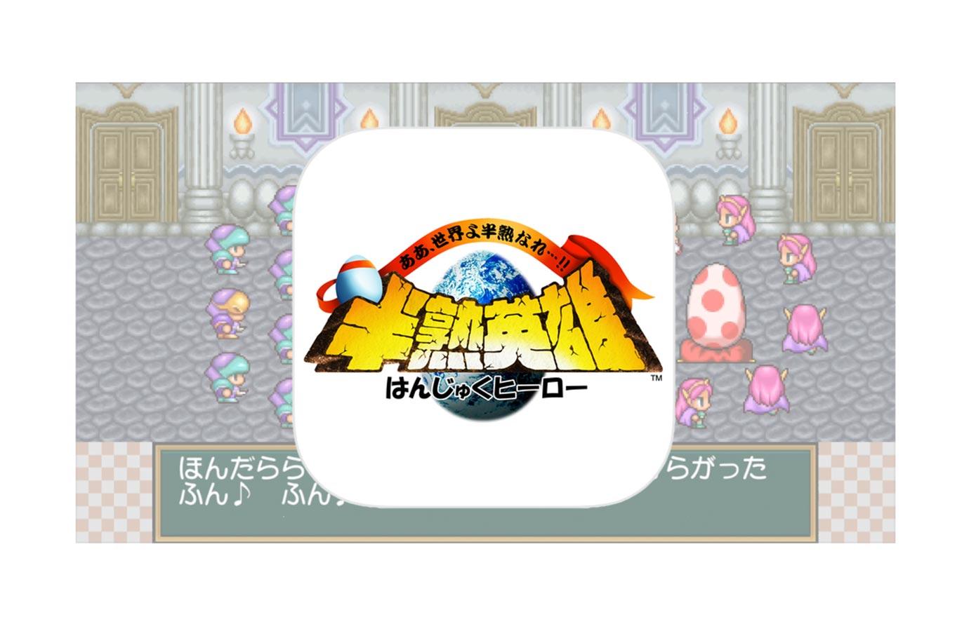 スクエニ、iOSアプリ「半熟英雄 ああ、世界よ半熟なれ…!!」リリース