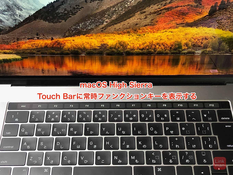 macOS High Sierra:Touch Barに常時ファンクションキーを表示することが可能に【やり方・設定方法】
