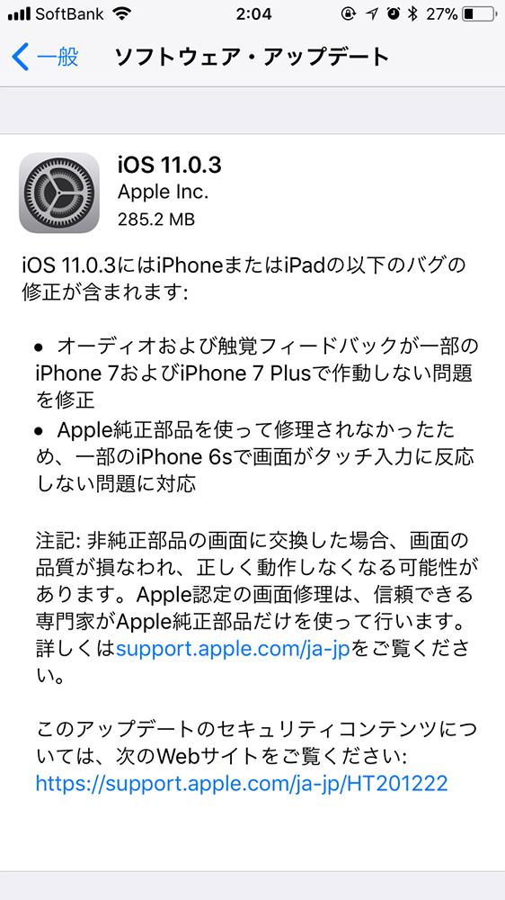 Apple、いくつかのバグを修正した「iOS 11.0.3」リリース