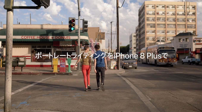 Apple Japan、「iPhone 8 Plus」のCM「彼女のポートレート」を公開 ー 「ポートレートライティング」機能にフォーカス