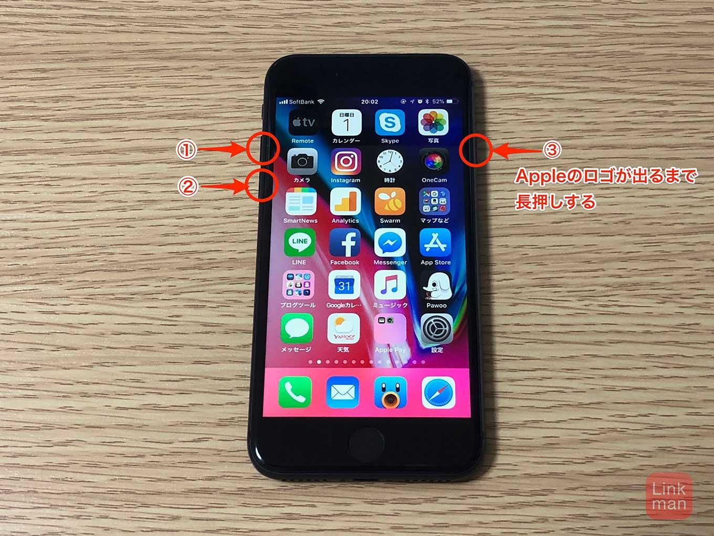 Iphone8restart