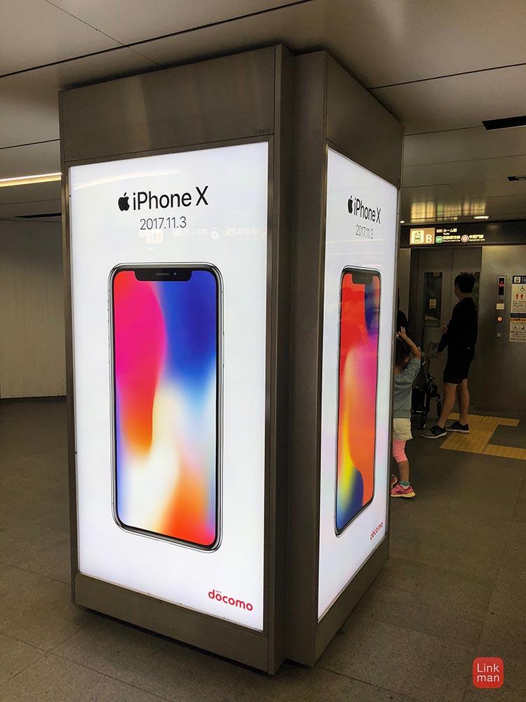 Iphonexbunner