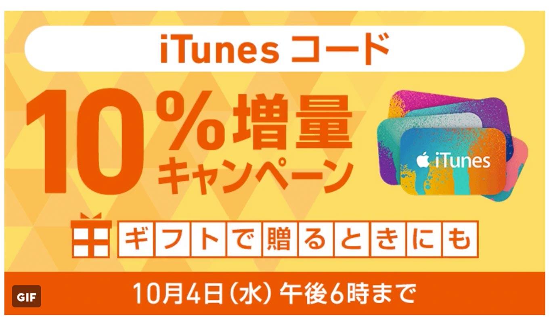 ソフトバンクオンラインショップ、「iTunes コード 10%増量キャンペーン」実施中(10/4午後6時まで)