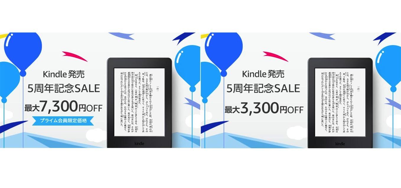 【最大7,300円オフ】Amazon、「Kindle発売5周年記念セール」を開催中(10/24まで)