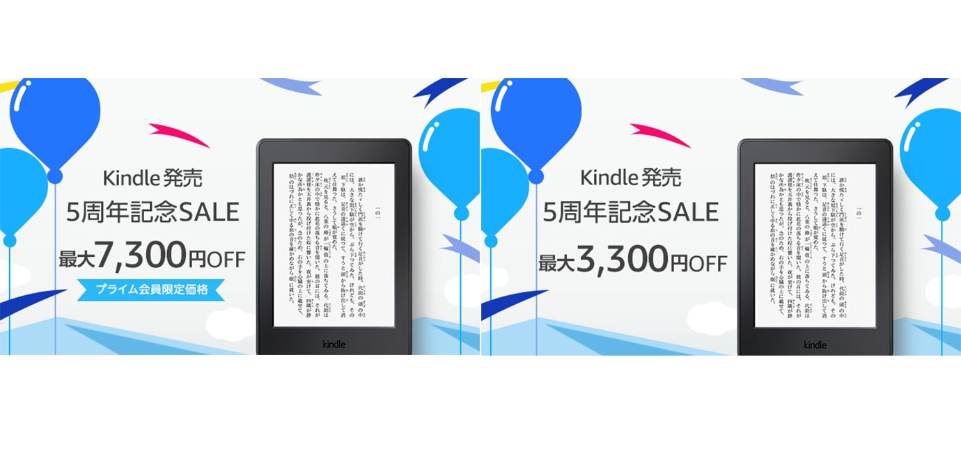 【50%オフ以上】Kindleストア、20,000点以上が対象の「Kindle5周年記念キャンペーン」実施中(10/19まで)