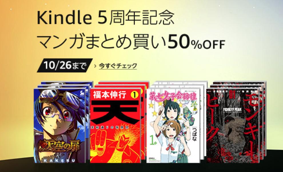 【50%OFF以上】Kindleストア、マンガのまとめ買いが対象の「Kindle5周年記念キャンペーン」を実施中(10/26まで)