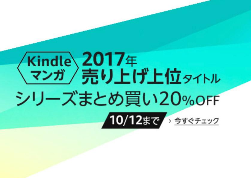【まとめ買い20%OFF】Kindleストア、「Kindleマンガ 2017年売り上げ上位タイトル」キャンペーン実施中(10/12まで)