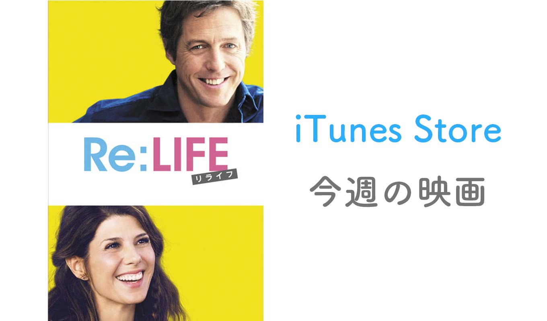 【レンタル100円】iTunes Store、「今週の映画」として「Re:LIFE 〜リライフ〜」をピックアップ