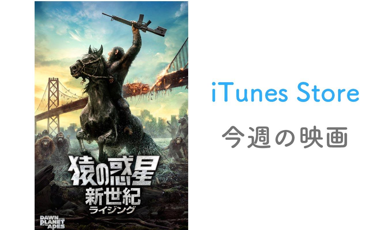 【レンタル100円】iTunes Store、「今週の映画」として「猿の惑星:新世紀(ライジング)」をピックアップ