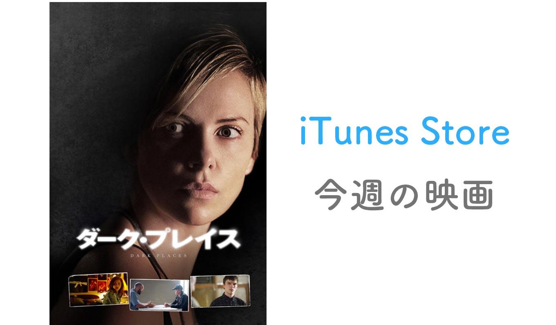 【レンタル100円】iTunes Store、「今週の映画」として「ダーク・プレイス」をピックアップ