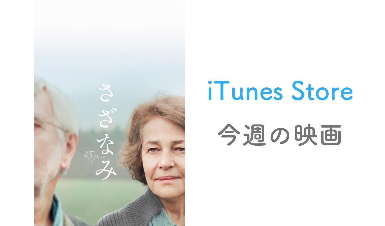 【レンタル100円】iTunes Store、「今週の映画」として「さざなみ」をピックアップ