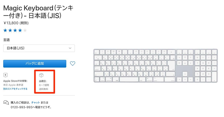 Apple公式サイト、「Magic Keyboard(テンキー付き)」の出荷予定日が「6〜7週間」に ― 新型が「iMac Pro」と同時に登場?