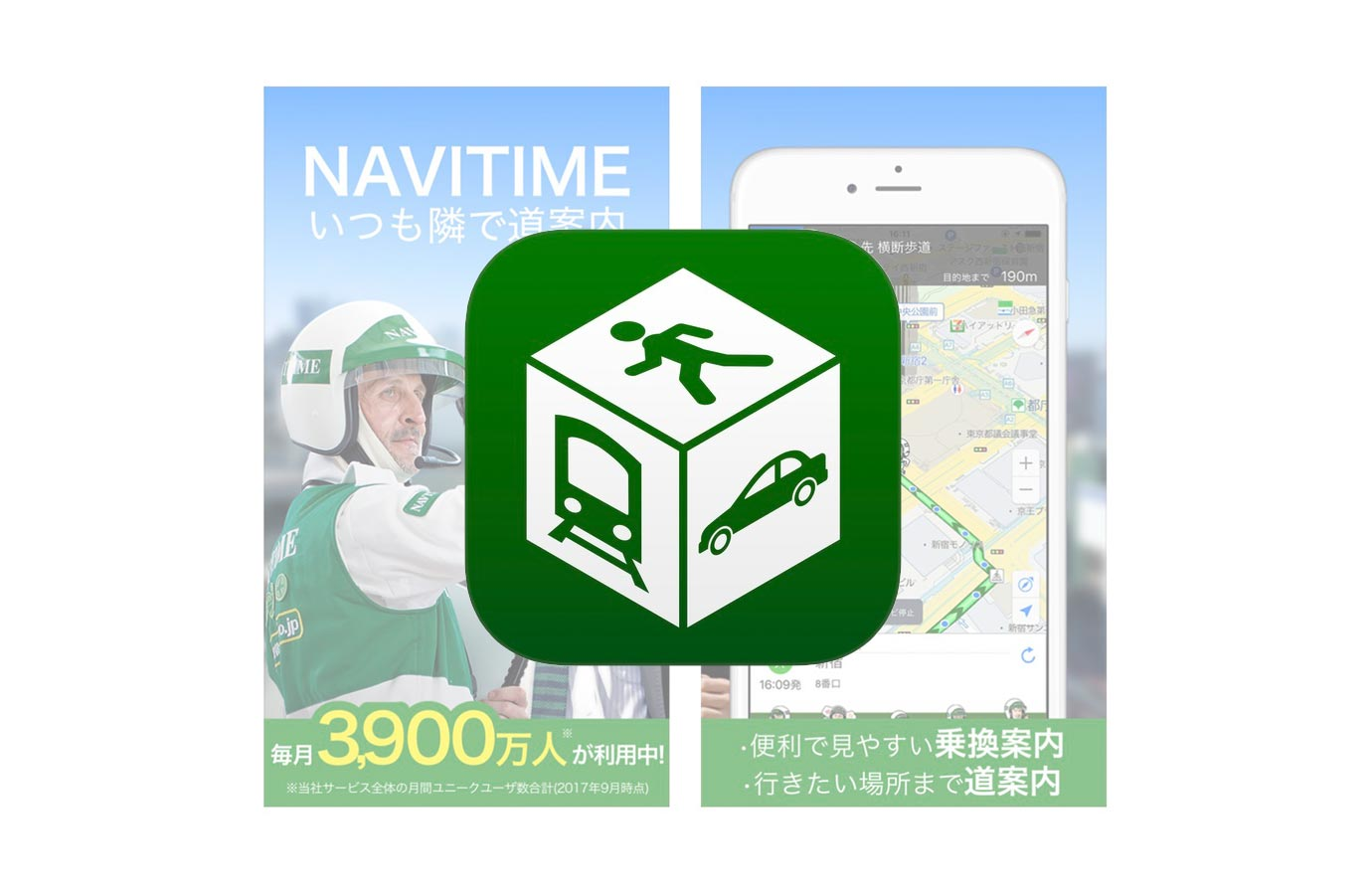 NAVITIME JAPAN、iOSアプリ「NAVITIME 20.2.0」リリース ― 検索結果の前後6本の列車に乗った場合の結果が確認可能に