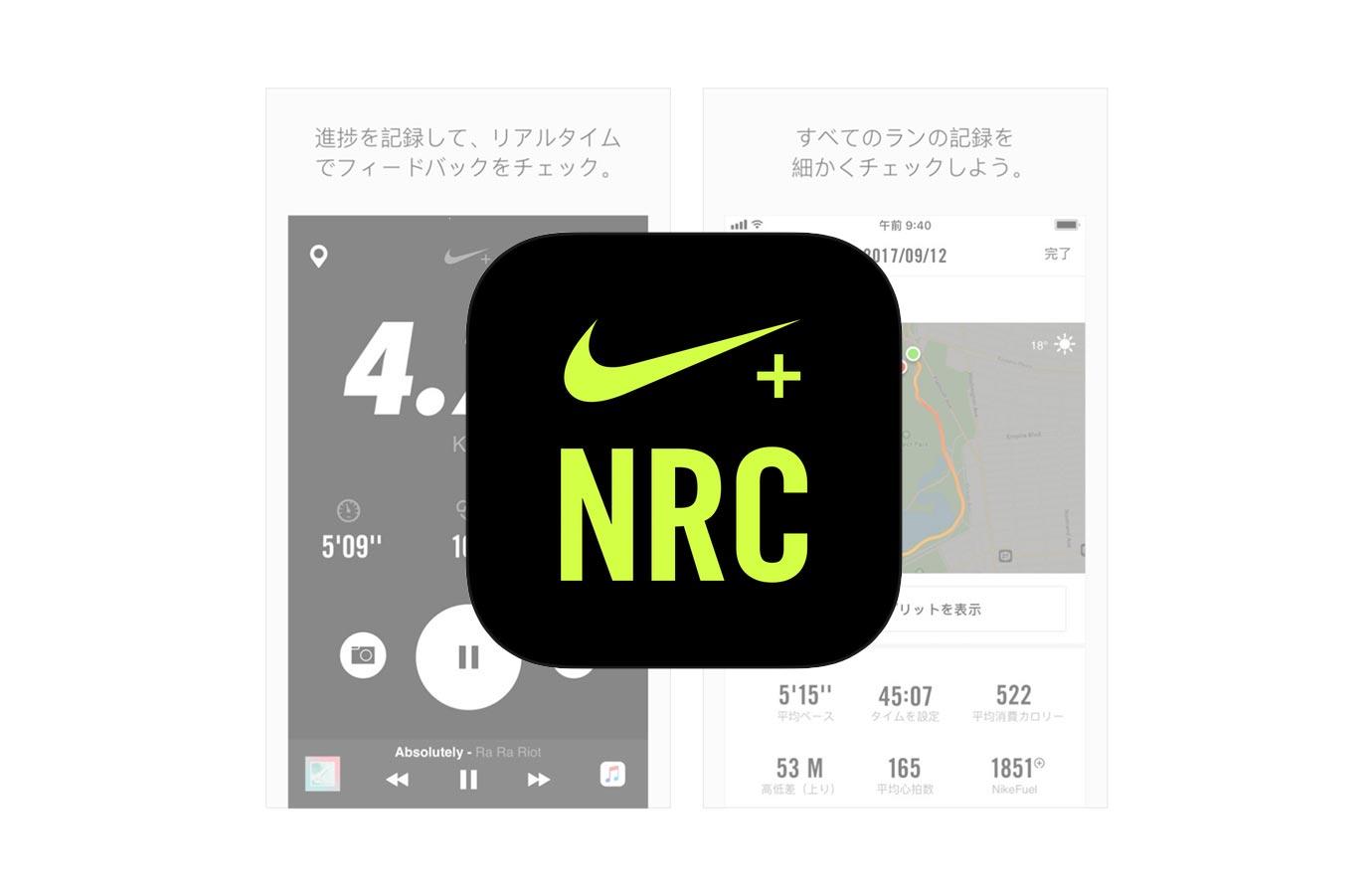NIKE、Apple Watch Series 3の高度計測機能に対応するなどしたiOSアプリ「Nike+ Run Club 5.9.0」リリース