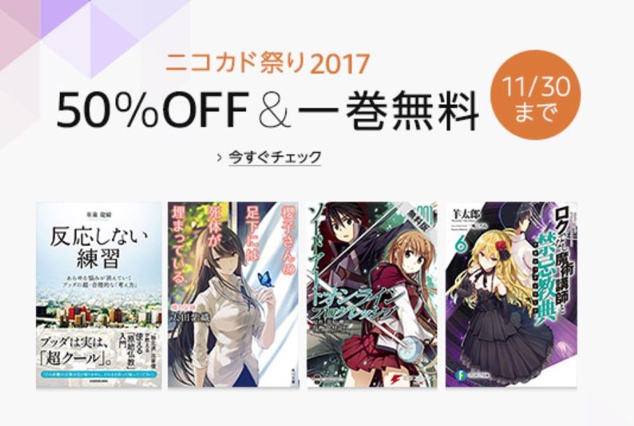 【50%オフ】Kindleストア、「ニコカド祭り2017」キャンペーン実施中 ― 週替わりで1巻無料タイトルも(11/30まで)