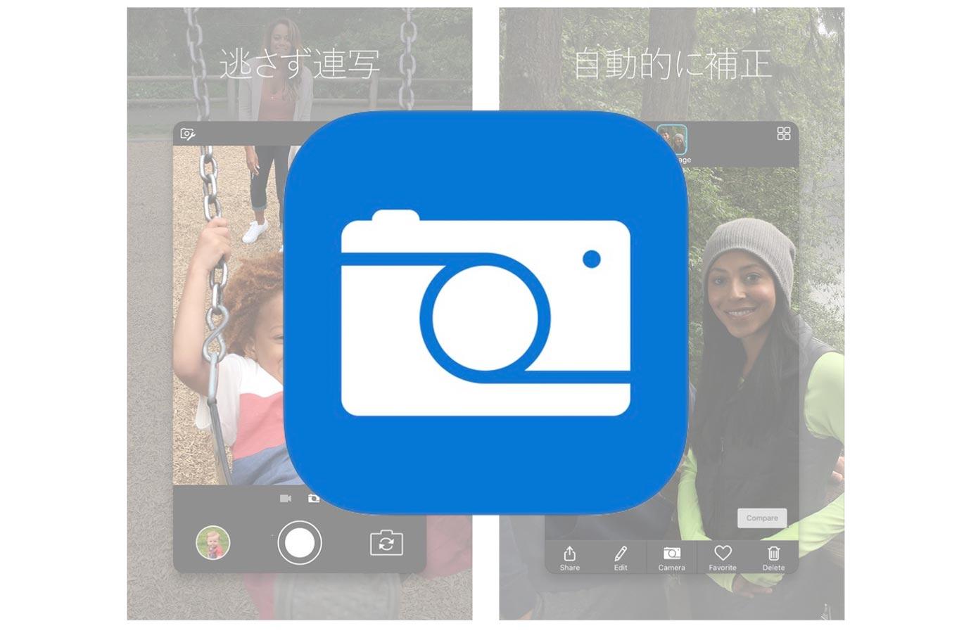 Microsoft、iPhone Xに対応したiOSカメラアプリ「Microsoft Pix カメラ 1.2.2」リリース