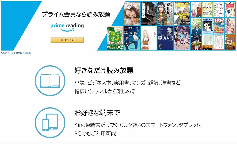 Amazon、プライム会員向けに随時入れ替わる数百冊の電子書籍、マンガ、雑誌が読み放題の「Prime Reading」の提供を開始