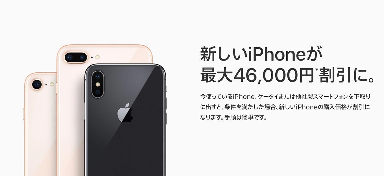 Apple、「iPhone下取りキャンペーン」の下取り額を改定 ― 多くモデルが下取り額アップ(2017年10月)