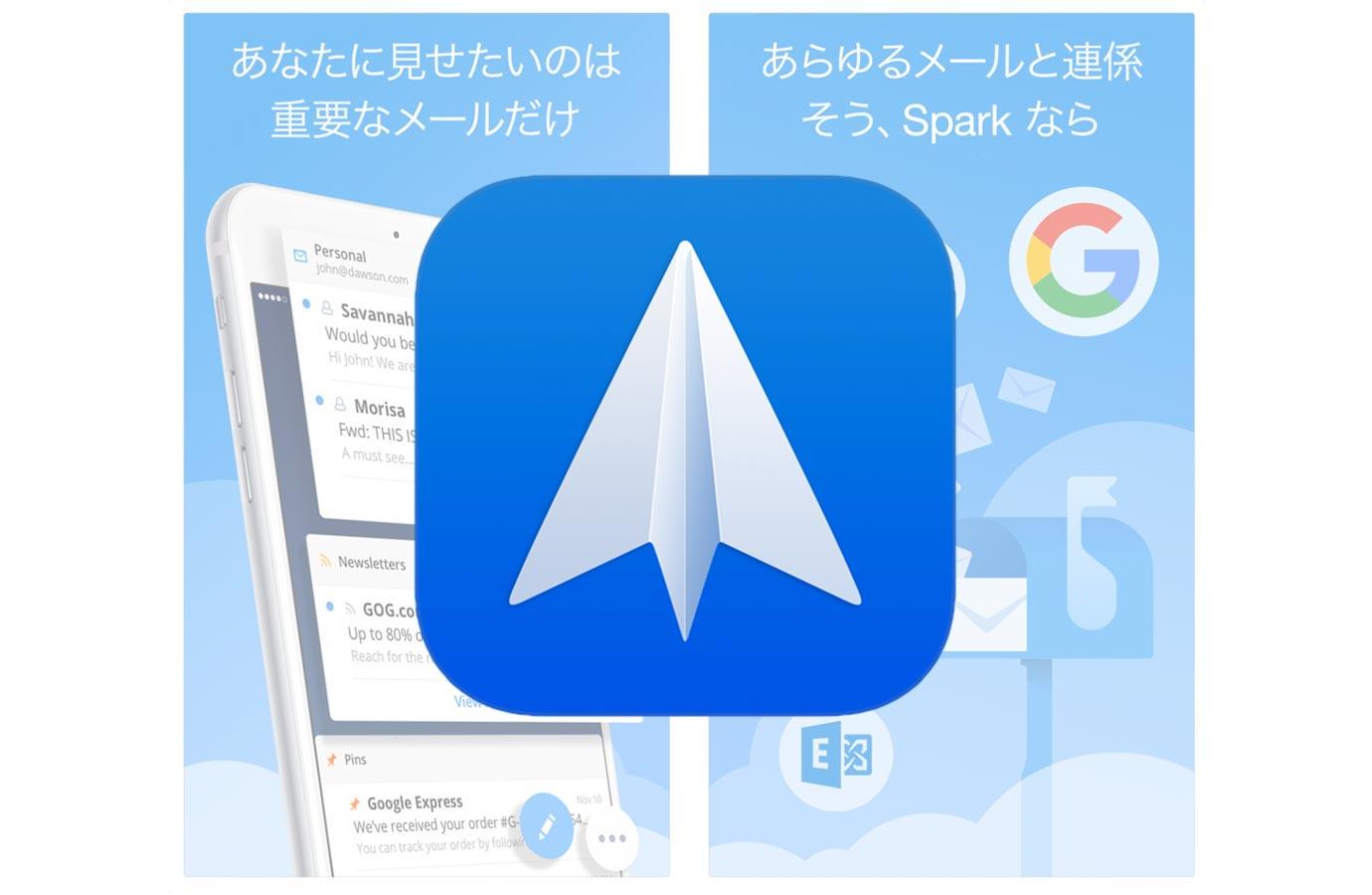 iOS向けメールアプリ「Spark by Readdle」がアップデートでメールの送信予約などが可能に