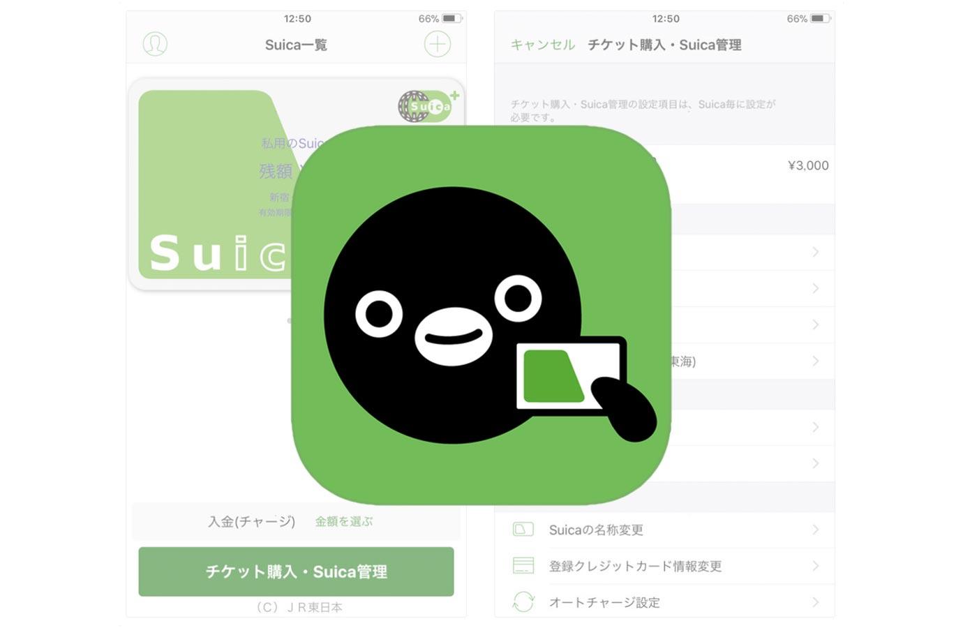 JR東日本、「エクスプレス予約」連携サービスが利用可能になったiOSアプリ「Suica 1.2.0」リリース