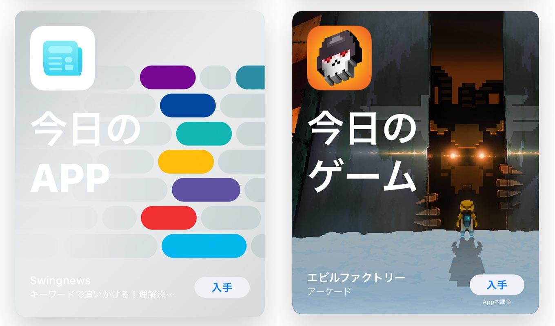 App Store、Todayタブの「今日のApp」で「Swingnews」をピックアップ(10/18)