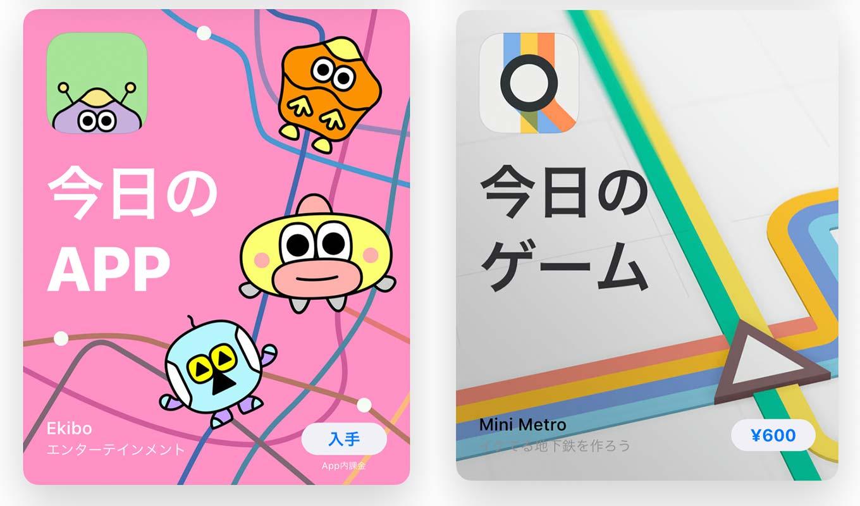 App Store、Todayタブの「今日のApp」で「Ekibo」をピックアップ(10/14)