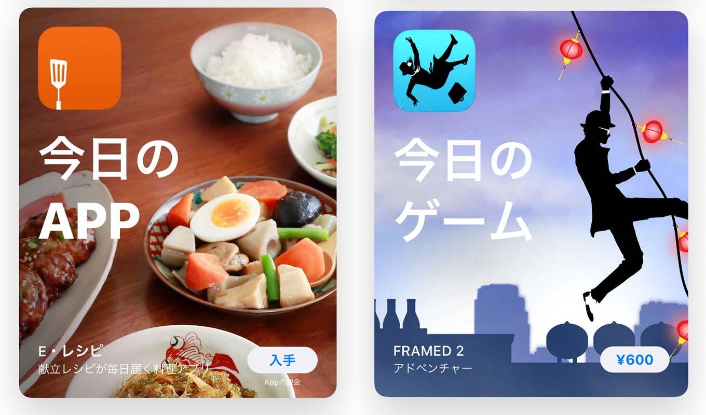 App Store、Todayタブの「今日のApp」で「E・レシピ」をピックアップ(10/15)