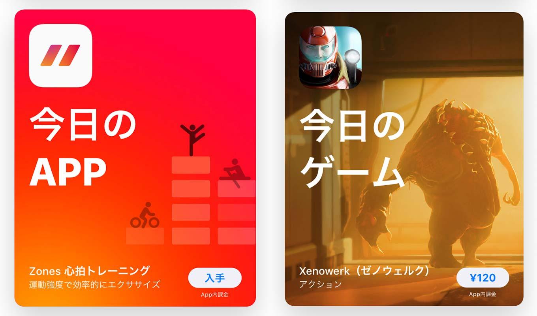 App Store、Todayタブの「今日のApp」で「Zones 心拍トレーニング」をピックアップ(10/16)