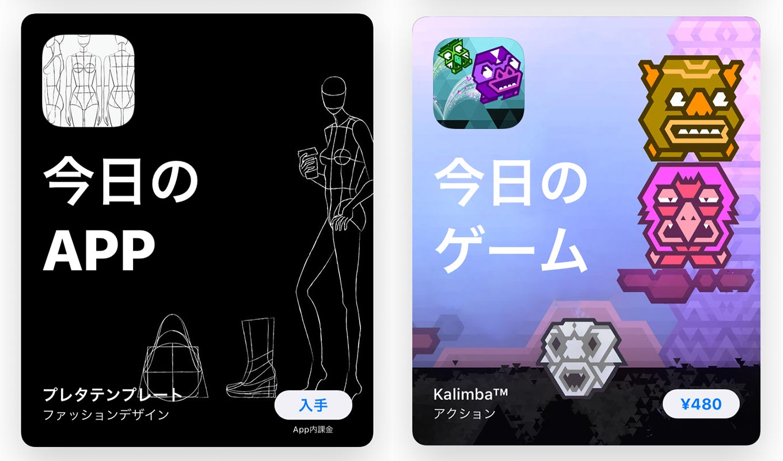 App Store、Todayタブの「今日のApp」で「プレタテンプレート」をピックアップ(10/17)