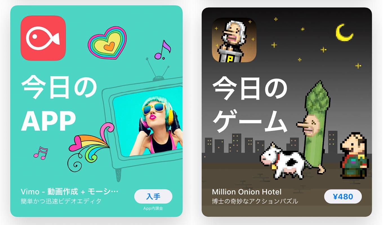 App Store、Todayタブの「今日のApp」で「Vimo」をピックアップ(10/19)