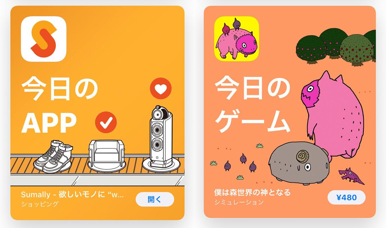 App Store、Todayタブの「今日のApp」で「Sumally」をピックアップ(10/20)