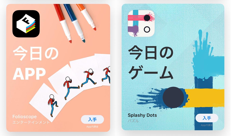 App Store、Todayタブの「今日のAPP」で「Folioscope」をピックアップ(10/21)