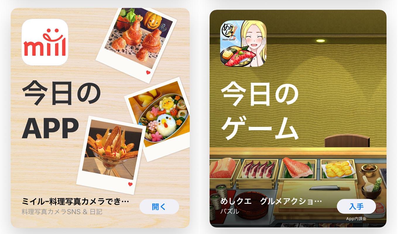 App Store、Todayタブの「今日のAPP」で「ミイル」をピックアップ(10/22)