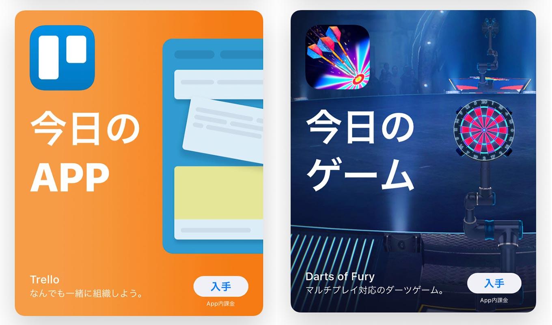 App Store、Todayタブの「今日のAPP」で「Trello」をピックアップ(10/23)
