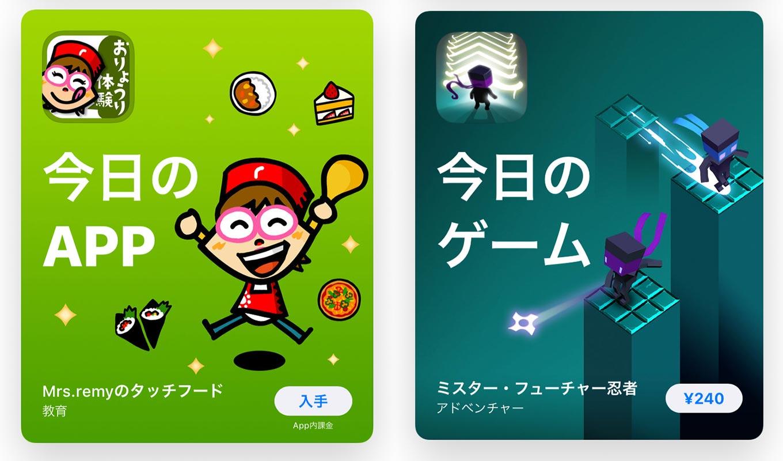 App Store、Todayタブの「今日のAPP」でiOSアプリ「Mrs.remyのタッチフード」をピックアップ(10/29)