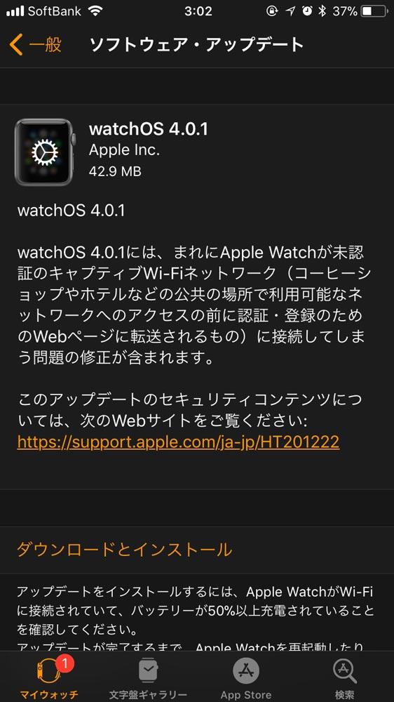 Apple、Wi-Fiに関する問題を修正した「watchOS 4.0.1」リリース