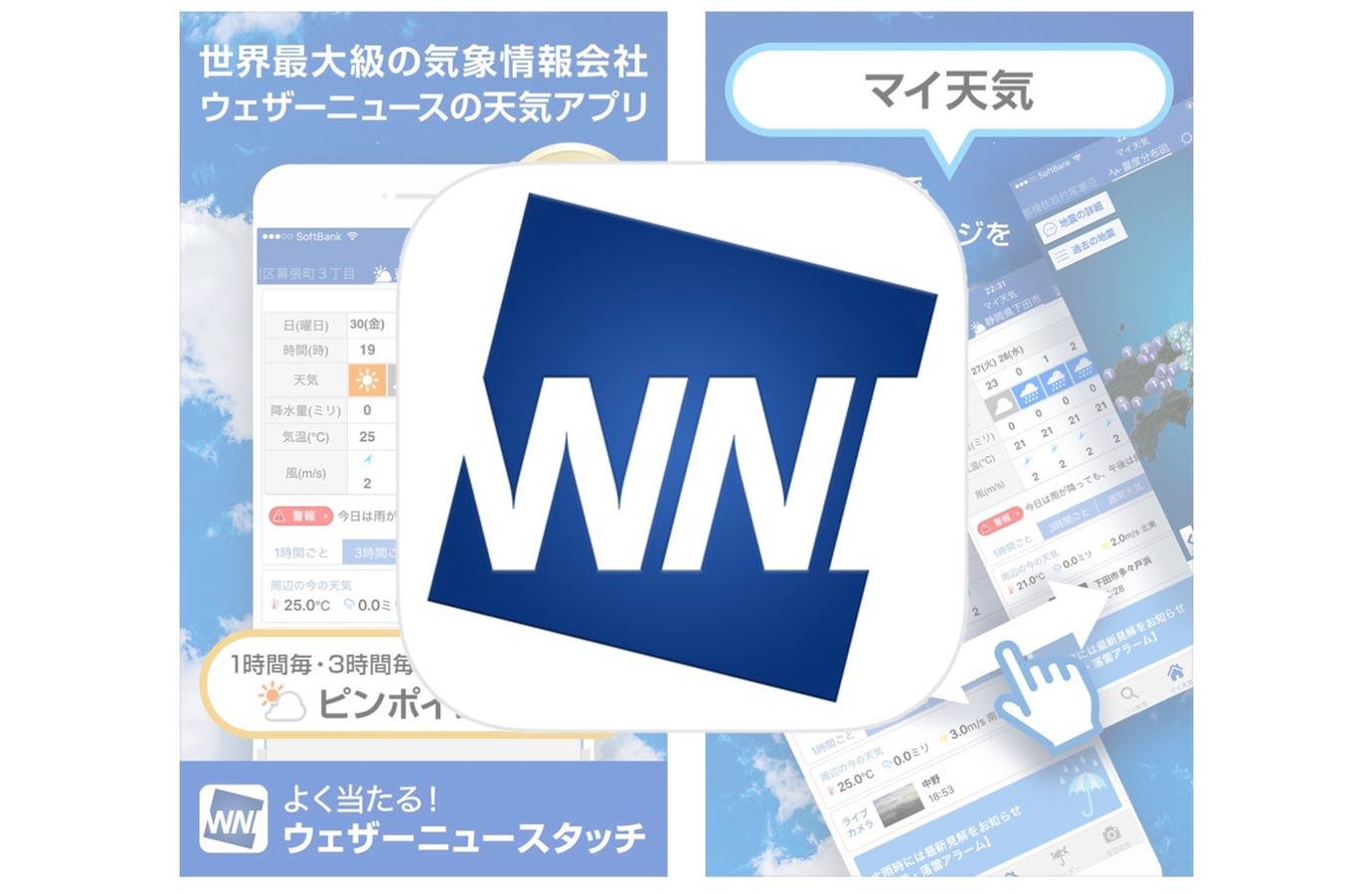 iOSアプリ「ウェザーニュースタッチ」がアップデートで「ピンポイント天気」に「注意報警報」の表示が追加